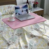 宿舍床上書桌家用懶人筆記本電腦桌做大學生折疊小桌子簡約經濟型中秋節促銷 igo