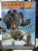 挖寶二手片-B03-011-正版DVD-動畫【橫山光輝鐵人28號 電影版】-日語發音(直購價)