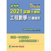 研究所2021試題大補帖工程數學(2)機械所