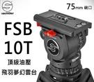 Sachtler 沙雀 FSB 10T ...