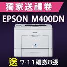 【獨家加碼送800元7-11禮券】EPSON AL-M400DN 黑白雷射極速網路印表機 /適用 S050698/S050699