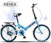 折疊自行車單車超輕便攜迷你小型輕便變速減震16/20寸成人女學生YYP   麥琪精品屋