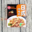 聯夏_日式咖哩雞200g【0216團購會...