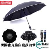 現貨 黑膠全自動方向傘 十骨防風自動傘 反光條雨傘 遮陽傘 摺疊雨傘 折疊傘 太陽傘 雨傘 雨具