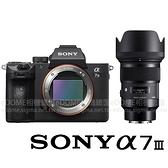 SONY a7 III 附 SIGMA 50mm F1.4 Art 贈原電+充電器 (24期0利率 公司貨) E接環 全片幅 ILCE-7M3 A7M3 A73