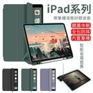 帶筆槽液態矽膠皮套 iPad 8 10....