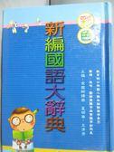 【書寶二手書T1/字典_LGZ】彩色標準國語辭典_夏明華