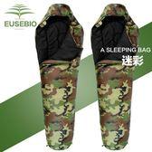 EUSEBIO睡袋成人春夏秋冬季戶外加厚保暖室內露營迷彩四季棉睡袋DF