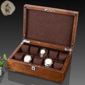 手錶盒 歐式老榆木紫榆純實木質手錶盒木制機械錶展示收藏收納盒帶鎖生日禮物