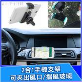 車用 2用手機支架 冷氣出風口+吸盤 手機支架 擋風玻璃 吸盤 汽車手機支架