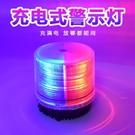 新款充電式警示燈爆閃吸磁鐵便攜式警示LED高亮度移動式閃燈【帝一3C旗艦】YTL