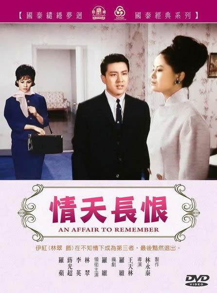 情天長恨 DVD An Affair to Remember林翠李英蔣光超王(購潮8)