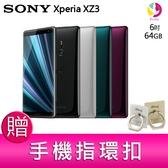 分期0利率Sony Xperia XZ3 6G/64G 八核心智慧型手機 贈『手機指環扣 *1』