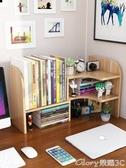 書架簡易書桌上學生書架兒童小型置物架家用桌面書柜辦公室收納整理架LX 特惠上市