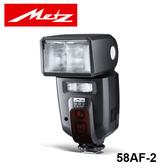 24期0利率 3C LiFe METZ 美緻 58 AF-2 閃燈 58AF2 閃光燈 德國製造 立福公司貨
