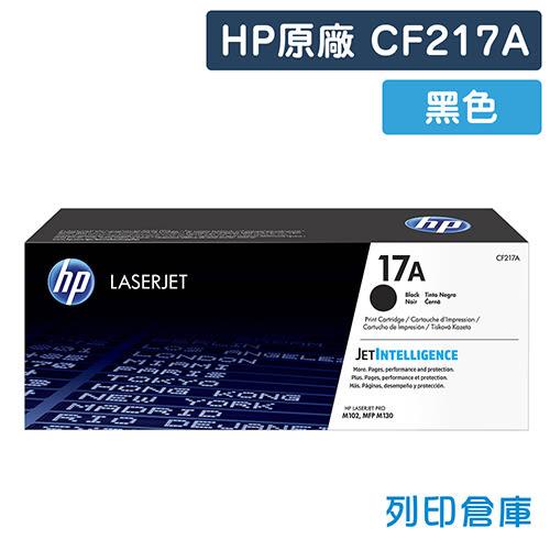 原廠碳粉匣 HP 黑色 CF217A/CF217/217A/17A /適用 HP M102a/M102w/M104a/M104w/M130a/M130fn/M130fw/M130nw