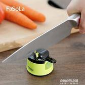 家用菜刀磨刀石廚房神器定角快速磨刀器多功能廚房小工具  朵拉朵衣櫥