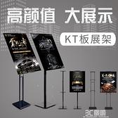 kt板展架立式落地海報架廣告架子支架易拉寶廣告牌展示架定制制作HM 3C優購