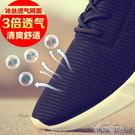 夏季男士運動休閒跑步鞋韓版百搭男鞋布鞋透氣網鞋 港仔會社