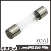 30mm 玻璃管保險絲 0.1A