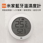[輸碼Yahoo88抵88元]米家 藍牙 溫濕度計 LCD 智能家庭 濕度計 溫度計 米家藍牙網 小米有品 磁吸牆貼