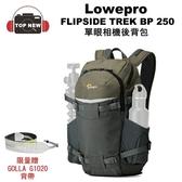 (贈相機背帶) Lowepro 羅普 雙肩後背包 Flipside Trek BP250AW L28 火箭旅行家 單眼相機 後背包 包包 公司貨