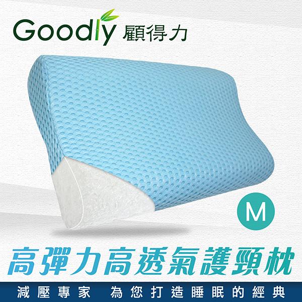 【Goodly顧得力】高彈力高透氣護頸枕-M號