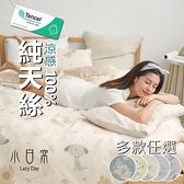 『多款任選』奧地利100%TENCEL涼感40支純天絲3.5尺單人床包枕套二件組(不含被套)床單 床套 床巾