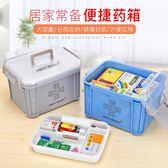 交換禮物 家用醫藥箱多層急救小號兒童藥品收納盒?箱醫藥箱塑料家庭大藥箱