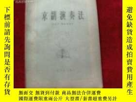 二手書博民逛書店罕見京胡演奏法(一版一印)Y12035 莊永平 顧永湘 編 人民