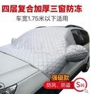 強磁遮陽擋汽車前遮光罩