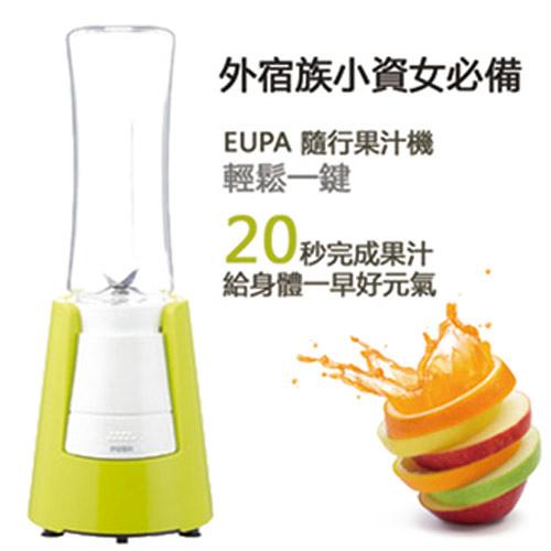 EUPA隨行果汁機-綠色TSK-9338