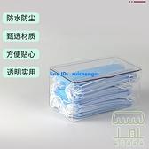 翻蓋式口罩收納盒透明家用口罩盒子防塵口罩密封盒【樹可雜貨鋪】