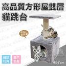 高品質方形屋雙層貓跳台 貓抓柱 貓抓 貓舒壓 貓益智 貓磨爪 貓紓壓玩具 貓咪發洩 貓爬架