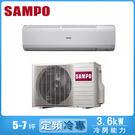 回函送★【SAMPO聲寶】5-7坪定頻分離式冷氣AU-PC36/AM-PC36