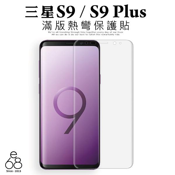 防爆 軟膜 三星 S9 / S9 Plus 滿版 手機 保護 膜 S9+ 服貼曲面 熱彎 螢幕貼 保護貼