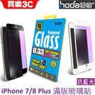Hoda【IPhone 7 Plus / 8 Plus 5.5吋】2.5D 抗藍光 滿版 9H 鋼化玻璃保護貼