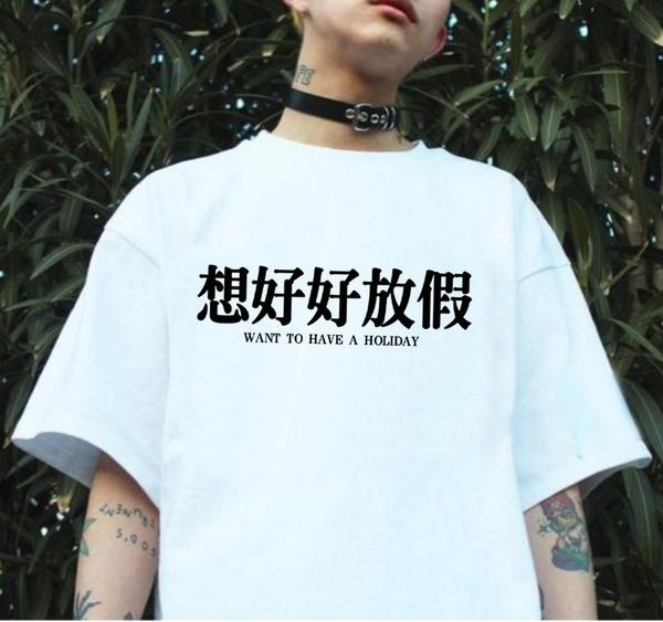 想好好放假 男女中性短袖T恤 2色 現貨 夏天暑假中文漢字惡搞簡約原宿潮情侶