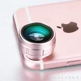 手機鏡頭超魚眼鏡頭單反高清攝影外置自拍神器鏡頭通用非廣角微距 秋季新品