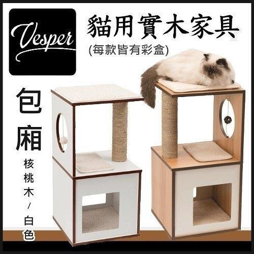 *WANG*【含運】Hagen赫根《Vesper遊戲包廂》【核桃木52075/白52076】二色可選 貓跳台貓抓板