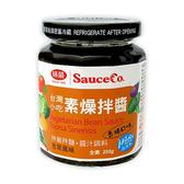 素燥拌醬-香椿口味