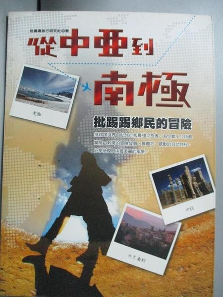 【書寶二手書T5/旅遊_QDJ】從中亞到南極-批踢踢鄉民的冒險_羅的好