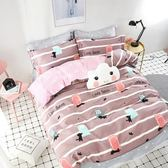 Artis台灣製 - 精梳純棉雙人四件式四季被床包組【剪影貓-粉】舒柔透氣