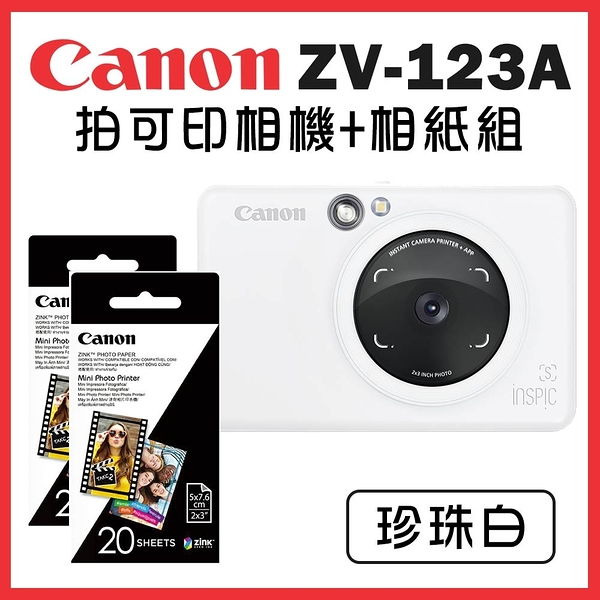 Canon ZV-123A-PW 可連手機即拍即印相印機(珍珠白)+2x3相片紙(2包)