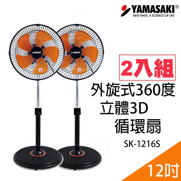 山崎外旋360度12吋立體3D循環扇 SK-1216S (2入超值組)