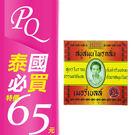 泰國 興太太 Madame Heng 特選草本原始配方手工皂 160g medimix【PQ 美妝】AAA