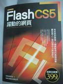 【書寶二手書T5/網路_WGA】FLASH CS5 躍動的網頁_施威銘研究室_附光碟