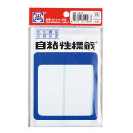 華麗牌自黏貼紙-無框WL-1041