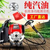 割草機 割草機四沖程背負式小型割灌機收割機農用多功能開荒機除草機 Igo 免運