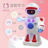 兒童電動機器人玩具男孩子寶寶嬰兒0-1-2周歲3益智女孩跳舞早教6 育心小賣館